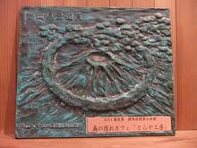 とらや工房の店員ブログ-静岡景観賞 盾